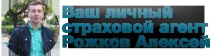 Страховой агент Рожков Алексей